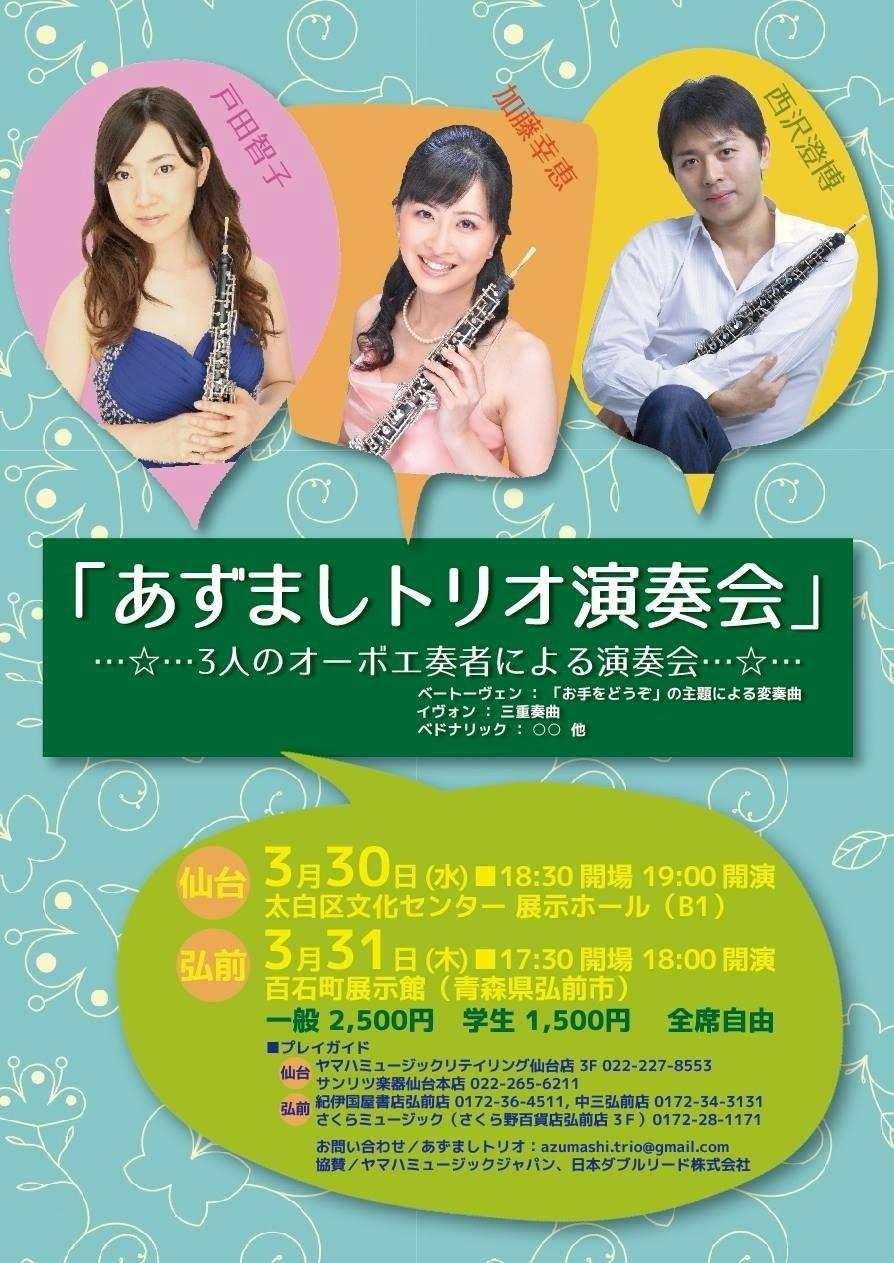 【宣伝】「あずましトリオ」演奏会のお知らせ_b0206845_13544307.jpg