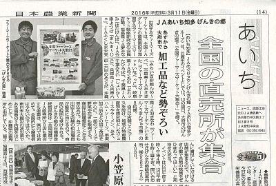 本日、新聞社各社の地方版に掲載されました!_c0141652_16411825.jpg