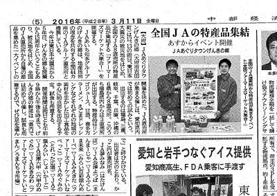 本日、新聞社各社の地方版に掲載されました!_c0141652_16412452.jpg