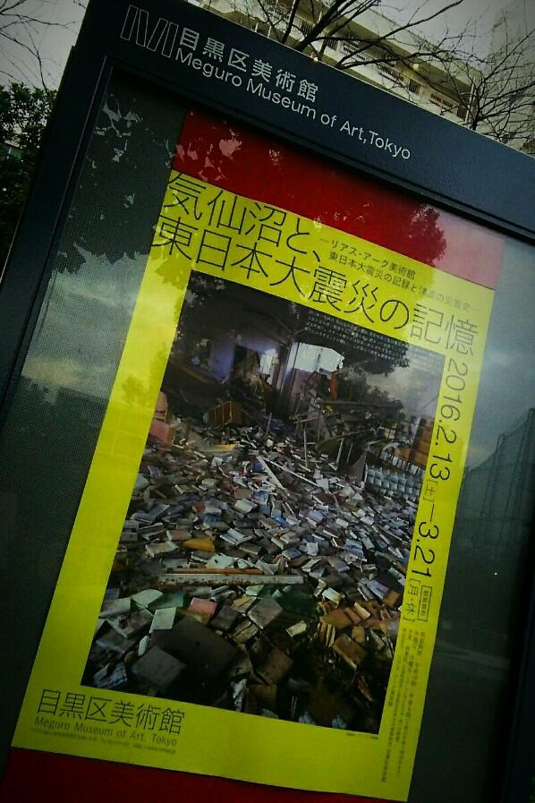 PHOTO REPORT ~ 気仙沼と、東日本大震災の記憶展 ~  目黒_d0080957_2058359.jpg