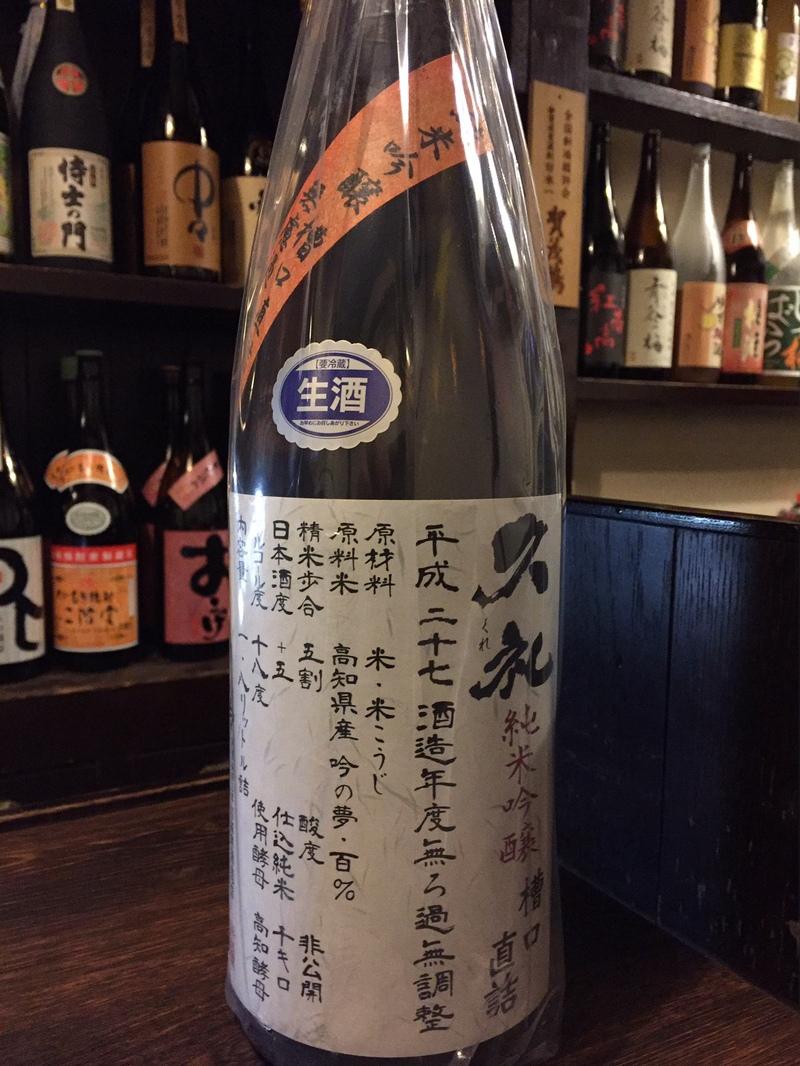 久礼 純米吟醸槽口直詰 無濾過生原酒_d0205957_15474771.jpg