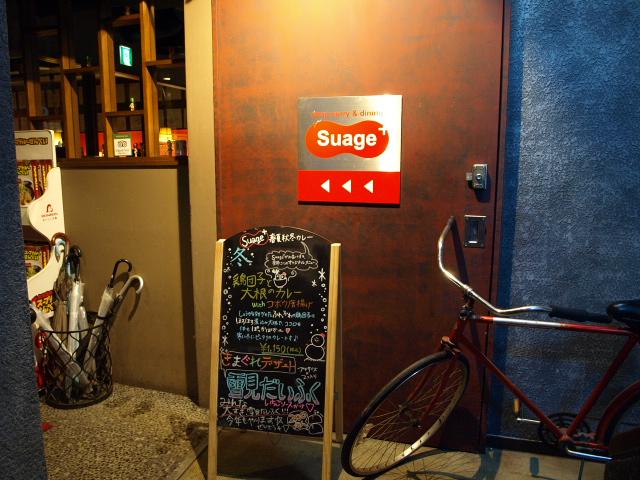 札幌 スープカレーSuage+ その4_d0153062_8333381.jpg