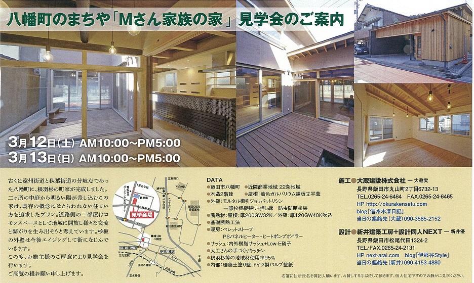 完成住宅見学会のお誘い_c0084368_17491536.jpg