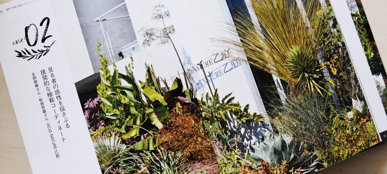 「メンズガーデナーに学ぶ庭造り」に掲載されました!_f0191870_17352313.jpg