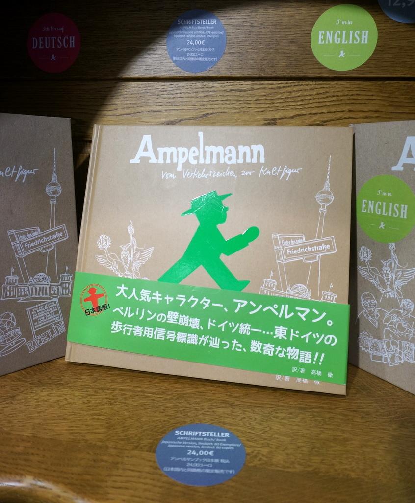 AMPELMANNブック日本版、BERLINでも発売しました。_c0180686_19381036.jpg