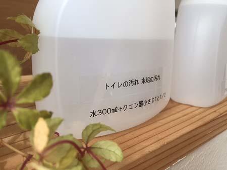 わが家の掃除用洗剤_c0293787_12071838.jpg