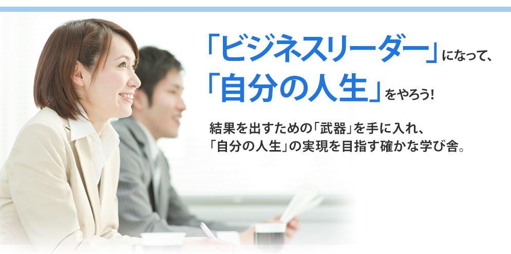 No.3106 3月11日(金):3月17日(木)からFBL大学の「第6期スタートコース」の募集をします_b0113993_16483692.jpg