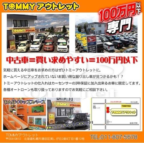 3月12日(土)☆TOMMYアウトレット☆100万円以下専門店♪♪_b0127002_1856313.jpg