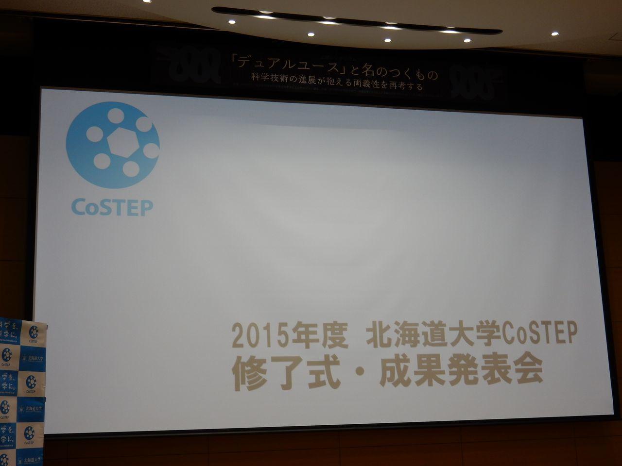 CoSTEP第11期修了式・成果発表会_c0025115_22062928.jpg