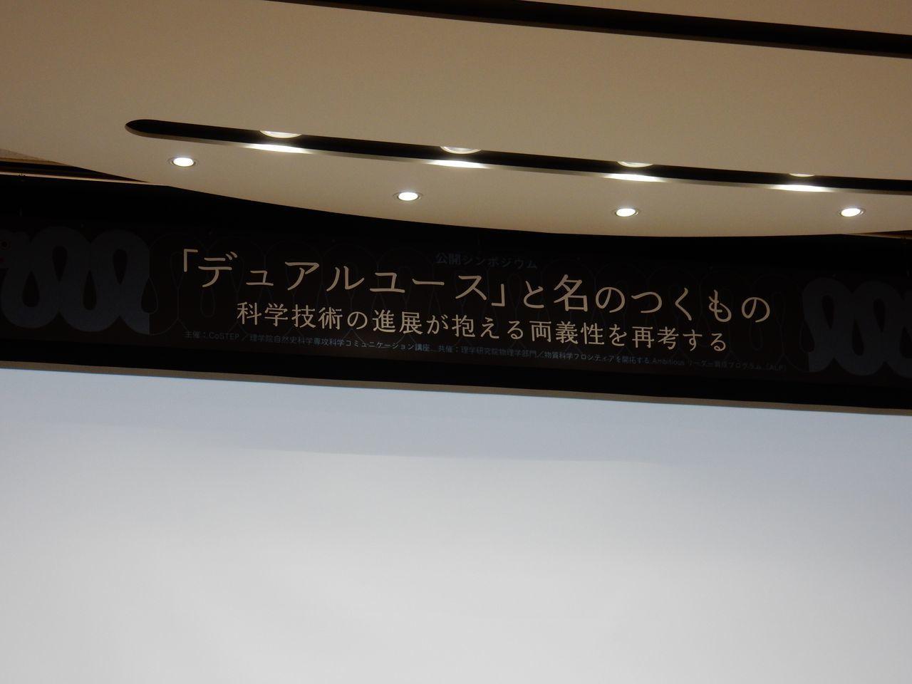 CoSTEP第11期修了式・成果発表会_c0025115_22102193.jpg