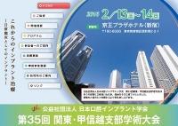 日本口腔インプラント学会で発表してきました_c0164416_18471820.jpg