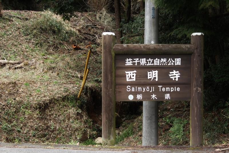 栃木旅_b0220318_11221893.jpg