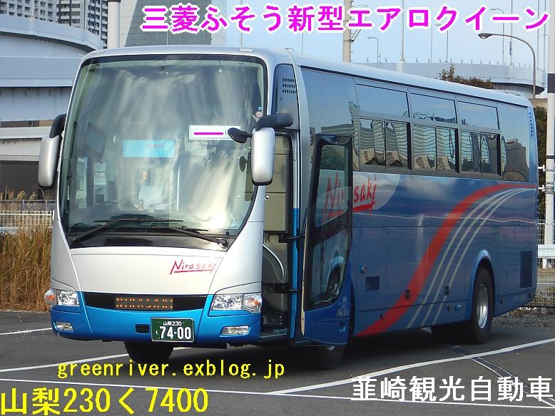 韮崎観光自動車 230く7400_e0004218_20244894.jpg