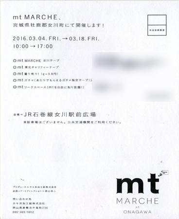 いただいたカードを4枚ご紹介 & mt展のDMが届きました_a0275527_23430716.jpg