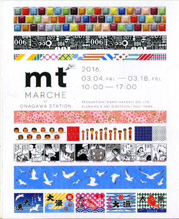 いただいたカードを4枚ご紹介 & mt展のDMが届きました_a0275527_23430776.jpg