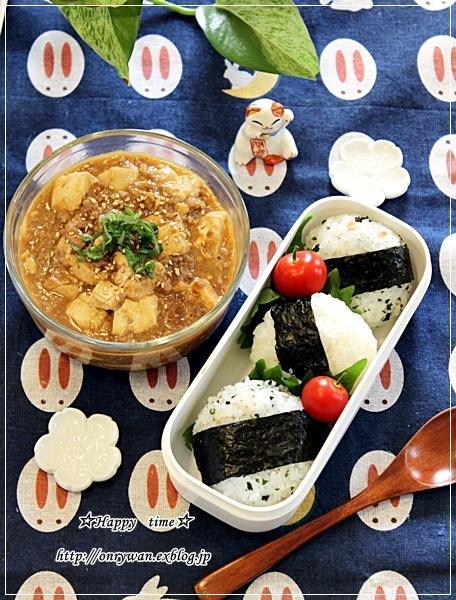 麻婆豆腐とおにぎり弁当と今日のワンコ♪_f0348032_18414222.jpg