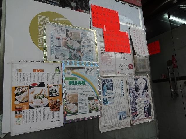 夏銘記麺家 油麻地 _b0248150_15422643.jpg
