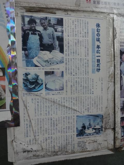 夏銘記麺家 油麻地 _b0248150_15465853.jpg