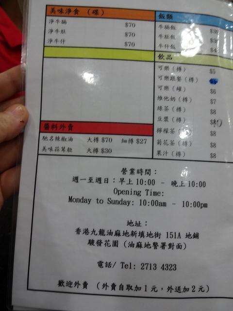 夏銘記麺家 油麻地 _b0248150_15520454.jpg