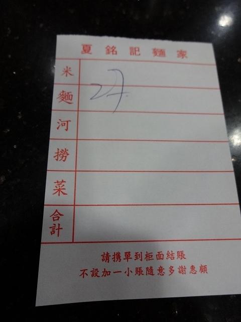夏銘記麺家 油麻地 _b0248150_16000528.jpg