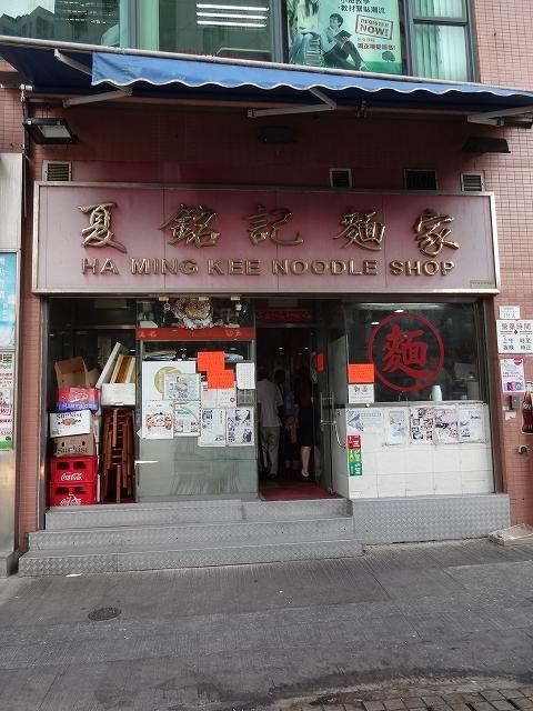 夏銘記麺家 油麻地 _b0248150_16025185.jpg