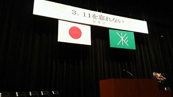 【3.11を忘れない ~杉並区東日本大震災式典~】_e0088256_7431160.jpg