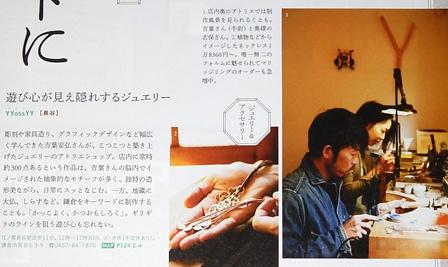雑誌掲載のお知らせ_e0170562_238365.jpg