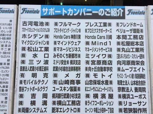 川崎フロンターレサポートカンパニー_a0278975_1558275.jpg