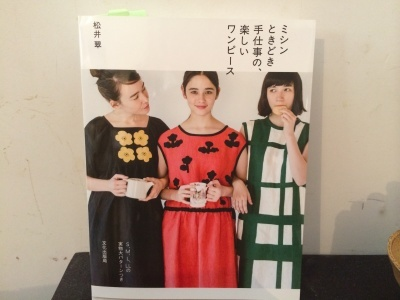 pot & tea 松井翠さんの本_e0315178_13043985.jpg