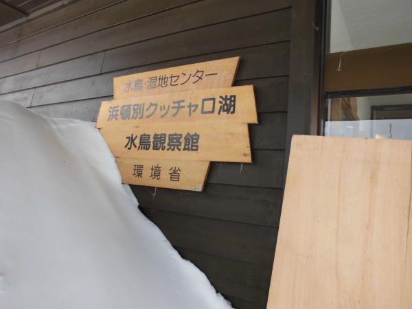 2016年3月読売旅行北海道オホーツク宗谷岬2日目_c0118393_1627574.jpg