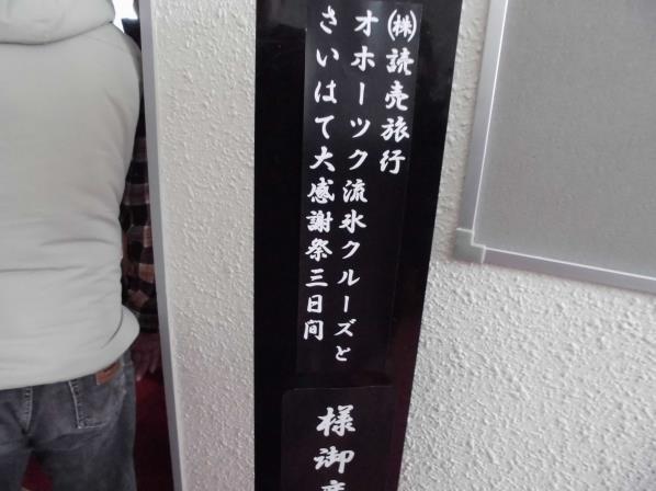 2016年3月読売旅行北海道オホーツク宗谷岬2日目_c0118393_1694634.jpg