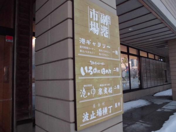 2016年3月読売旅行北海道オホーツク宗谷岬2日目_c0118393_1711436.jpg