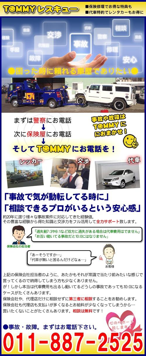 3月13日(日)TOMMYアウトレット☆K様セレナ納車!100万円以下専門店♪♪_b0127002_18125397.jpg