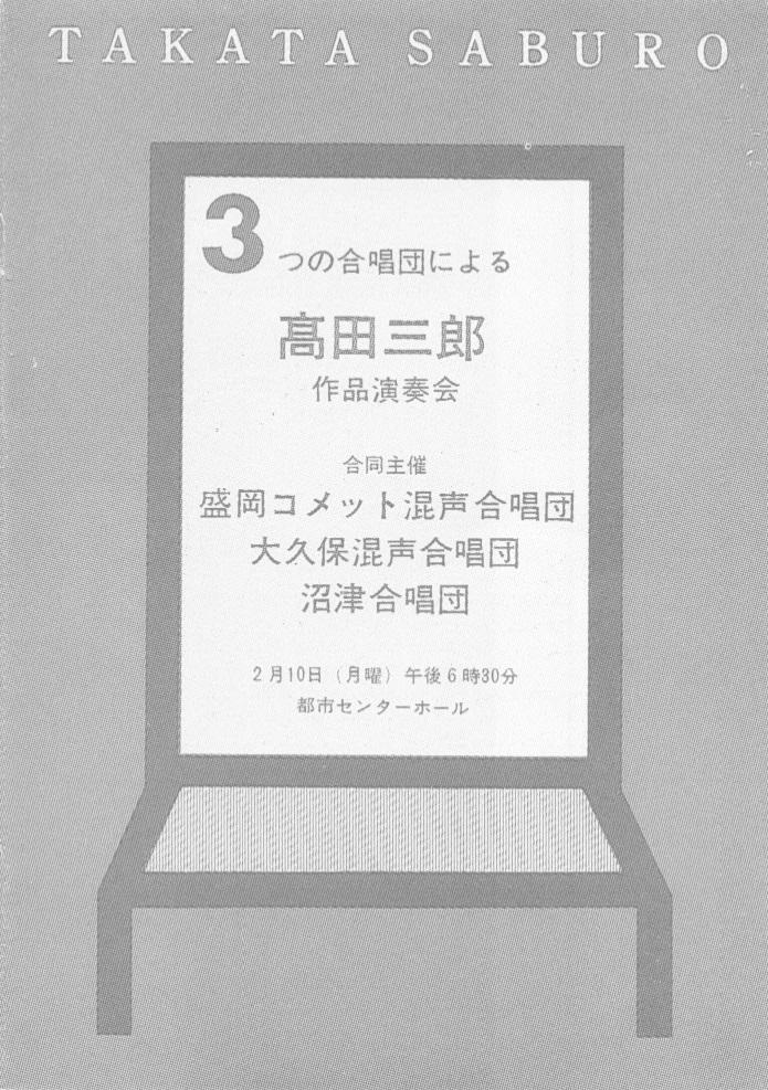 3つの合唱団による髙田三郎作品演奏会_c0125004_12290835.jpg