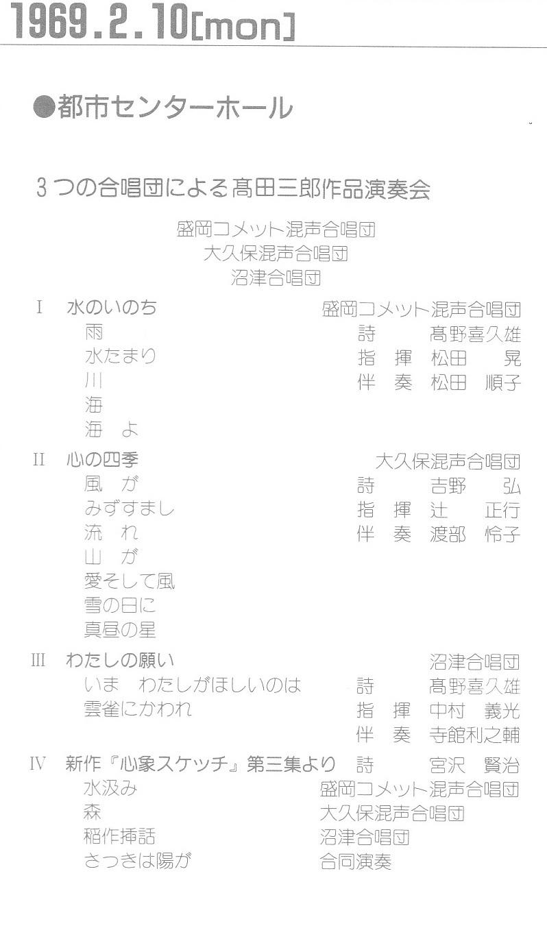 3つの合唱団による髙田三郎作品演奏会_c0125004_12313909.jpg