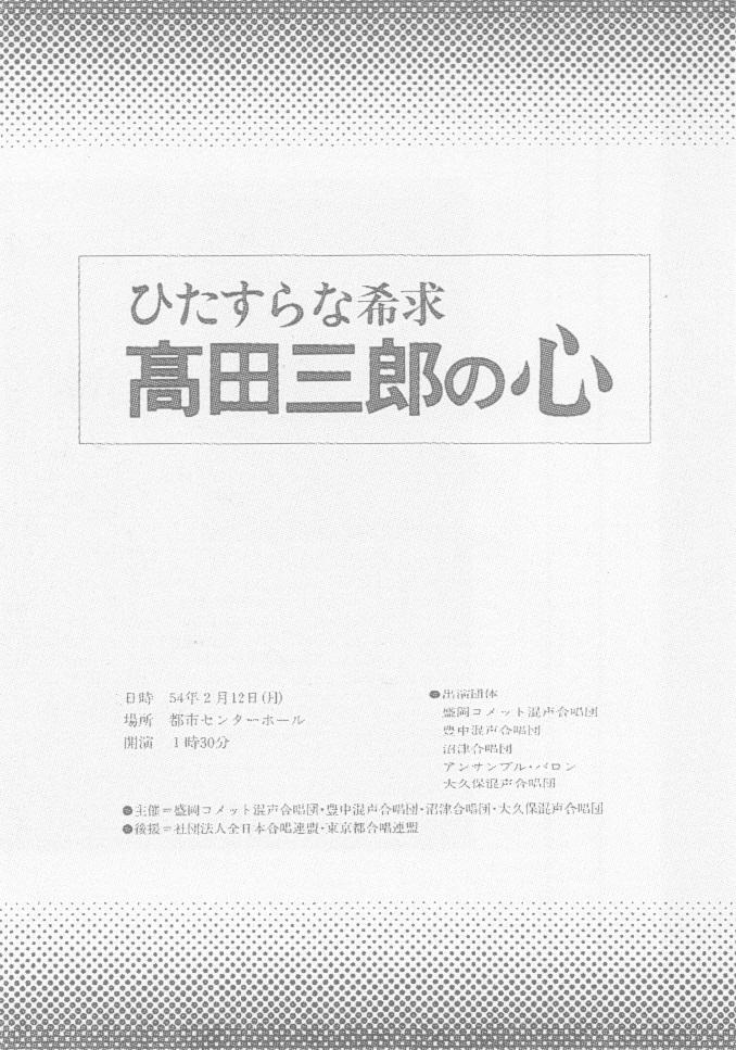ひたすらな希求 髙田三郎の心_c0125004_13310396.jpg
