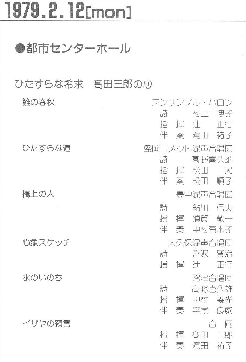 ひたすらな希求 髙田三郎の心_c0125004_13311367.jpg