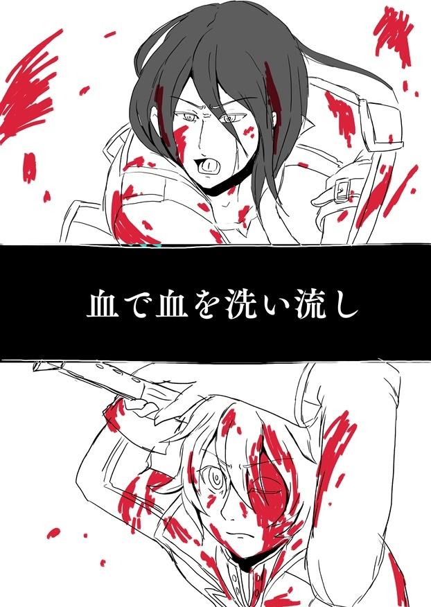 返り血注意 Bloody Rain へっぽこ神喰日誌