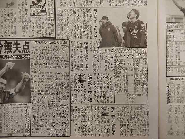 広島vs湘南@エディオンスタジアム広島_b0000829_9223482.jpg