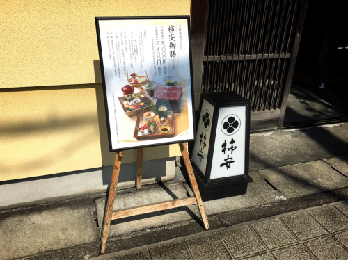 柿安  本店_e0292546_08270226.jpg
