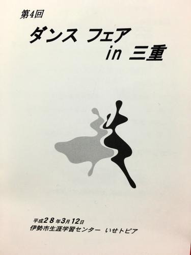 ダンスフェア in三重 2016_e0292546_22483063.jpg