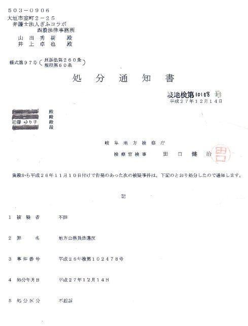 大垣警察署員、不起訴処分_f0197754_22151084.jpg