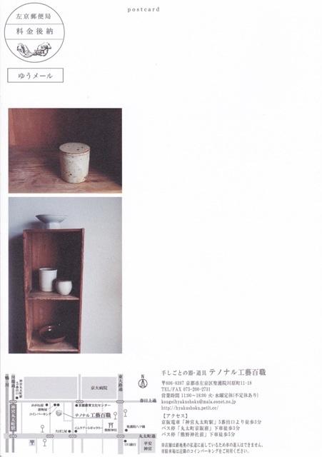 京都テノナル工藝百職さんにて二人展のお知らせです_b0219956_00253350.jpg