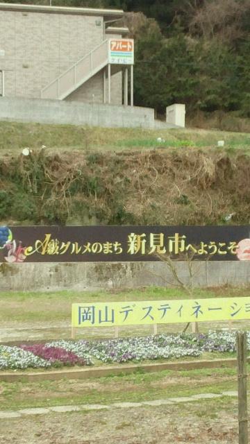 新見(にいみ)は18きっぱーの難所だ。岡山から伯備線各停で日本海側に向かうとき必ず乗り換える駅なのだが、スムーズに連絡してるのは日に三本くらい、逃せば一時間、もっと待つことになる。_b0175760_16523056.jpg