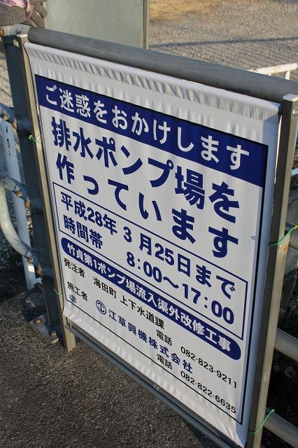 海田町曽田・御鷹野橋_b0095061_13295266.jpg