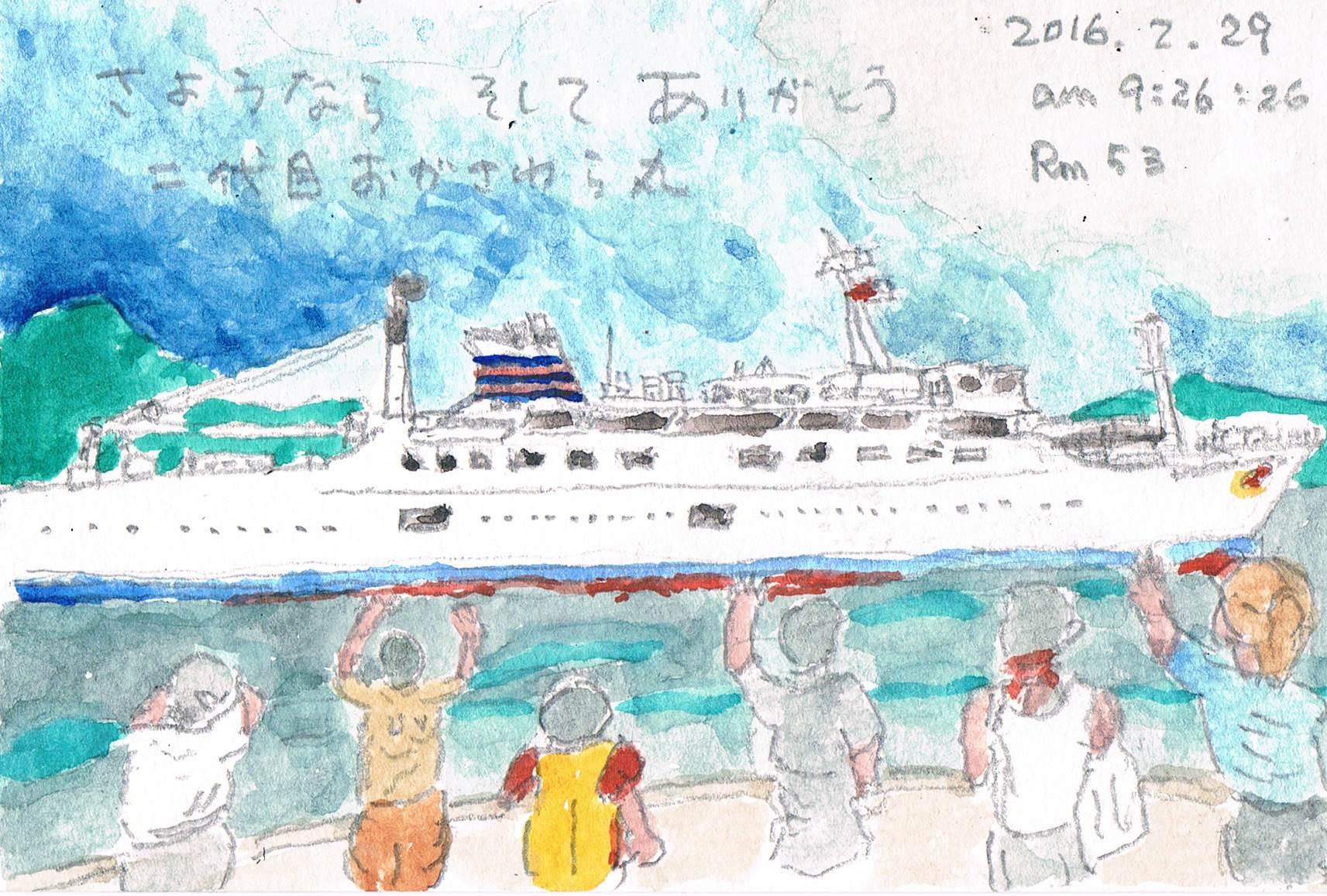 新小笠原丸 7月就航だそうです_e0232277_10392357.jpg
