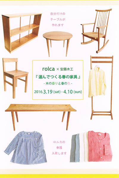 三連休から家具の展示が始まります。_a0253688_17453210.jpg