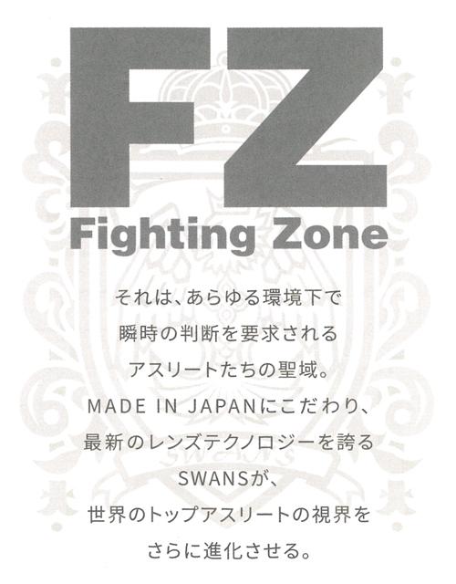 SWANS2016年限定FZ(ファイティングゾーン)コレクションサングラスSTRIX-H・LION SIN入荷!_c0003493_9302557.jpg