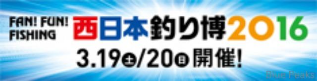西日本釣り博に出展します!_a0183304_15433286.jpg