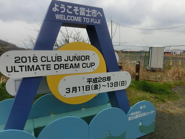 最終日に富士山が姿を現し良かった!良かった! アルティメットの「2016ドリームカップ」_f0141310_7171794.jpg